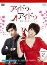 【送料無料】アイドゥ・アイドゥ~素敵な靴は恋のはじまり DVD-BOX2 [ キム・ソナ ]
