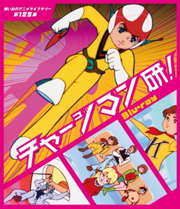 チャージマン研! 【想い出のアニメライブラリー 第125集】【Blu-ray】