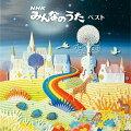BEST SELECT LIBRARY 決定版::NHKみんなのうた ベスト
