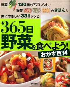 【送料無料】365日野菜を食べよう!おかず百科 [ 主婦の友社 ]