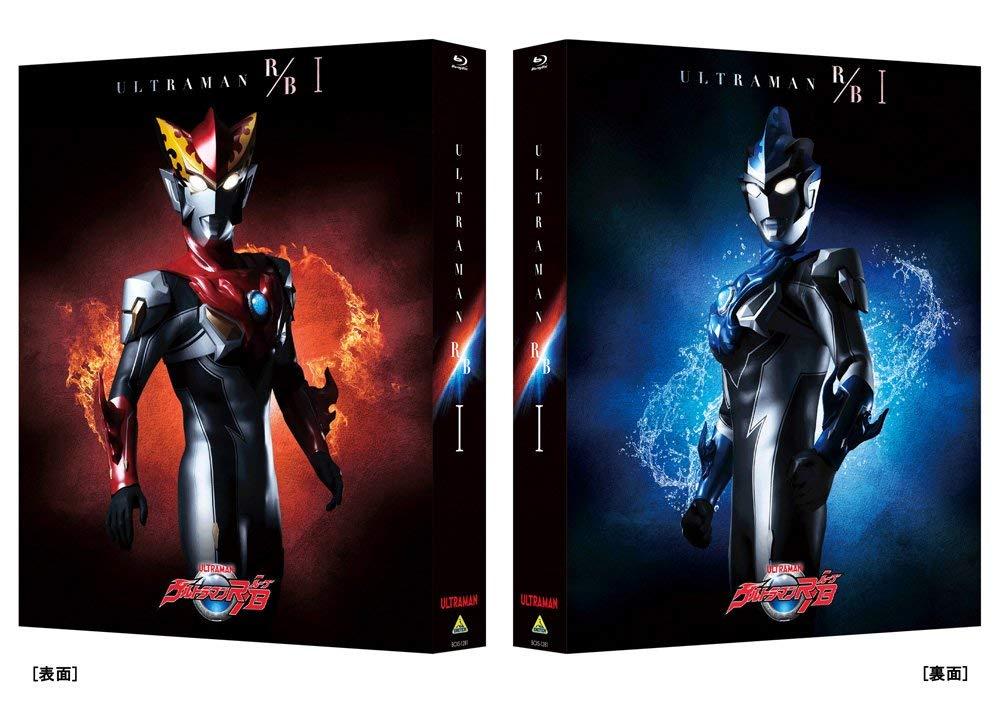 ウルトラマンR/B Blu-ray BOX I【Blu-ray】画像