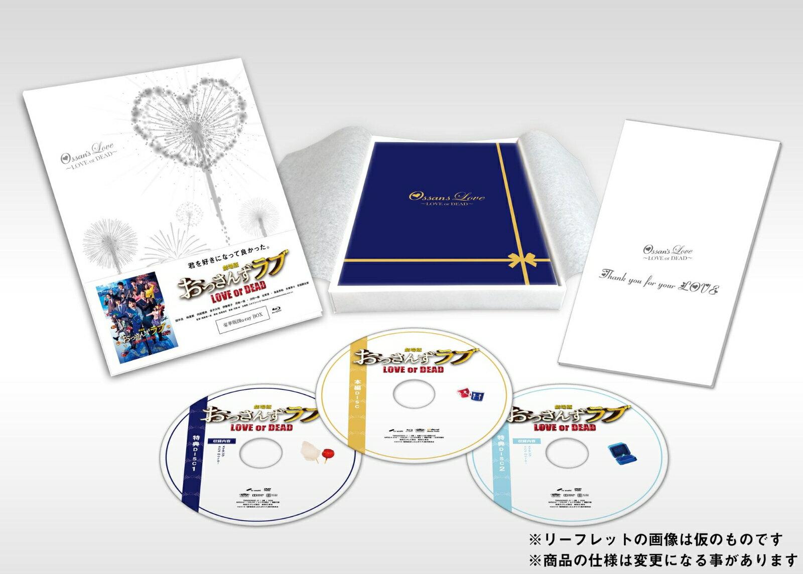 劇場版おっさんずラブ Blu-ray 豪華版(3枚組)【Blu-ray】