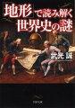 「地形」で読み解く世界史の謎