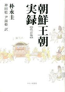 【送料無料】朝鮮王朝実録改訂版