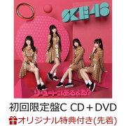 【楽天ブックス限定先着特典】ソーユートコあるよね? (初回限定盤C CD+DVD) (生写真(浅井裕華)付き)