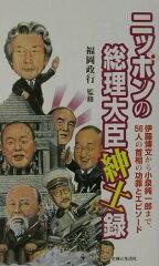 【送料無料】ニッポンの総理大臣紳士録 [ 福岡政行 ]