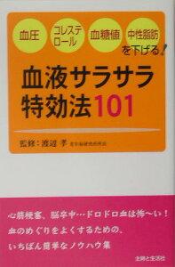 【送料無料】血液サラサラ特効法101 [ 主婦と生活社 ]
