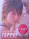 First letter from Teppei