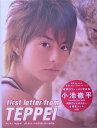 小池徹平/First letter from Teppei