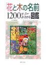 【送料無料】「花と木の名前」1200がよくわかる図鑑 [ 阿武恒夫 ]