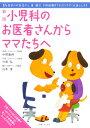 【送料無料】小児科のお医者さんからママたちへ新版 [ 中野康伸 ]