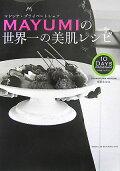 マドンナ・プライベートシェフMayumiの世界一の美肌レシピ 10日間プログラム