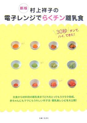 【送料無料】村上祥子の電子レンジでらくチン離乳食新版