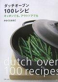 ダッチオーブン100レシピ キッチンでも、アウトドアでも