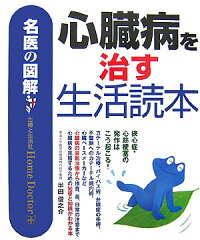 【送料無料】心臓病を治す生活読本