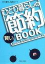 【送料無料】ひとり暮らしの賢い節約book