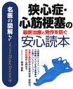 【送料無料】狭心症・心筋梗塞の最新治療と発作を防ぐ安心読本
