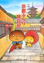 【送料無料】こげぱん京都ぶらり旅日記