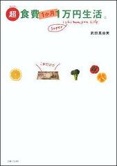 【送料無料】超食費1か月1万円生活。