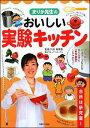 【送料無料】まりか先生のおいしい実験キッチン
