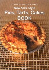 【送料無料】ニューヨークスタイルのパイとタルト、ケーキの本 [ 平野顕子 ]