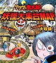 【送料無料】ゲゲゲの鬼太郎妖怪大集合map