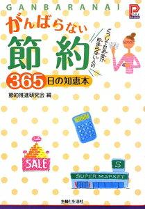 【送料無料】がんばらない節約365日の知恵本