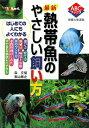 【送料無料】最新熱帯魚のやさしい飼い方