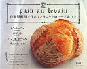 【送料無料】自家製酵母で作るワンランク上のハード系パン