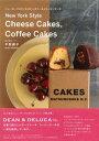 【送料無料】ニューヨークスタイルのチーズケーキとコーヒーケーキ