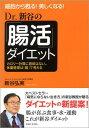 【送料無料】Dr.新谷の「腸活」ダイエット