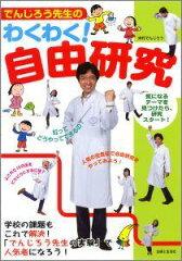 【送料無料】でんじろう先生のわくわく!自由研究