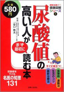 【送料無料】尿酸値の高い人がまず最初に読む本