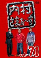 内村さまぁ〜ず vol.71
