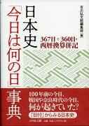 日本史「今日は何の日」事典