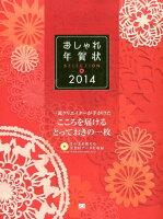 おしゃれ年賀状SELECTION(2014)