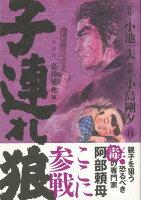 【バーゲン本】子連れ狼 愛蔵版 14