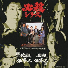 新必殺仕事人/必殺仕事人3 [ (オリジナル・サウンドトラック) ]