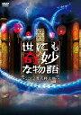 【送料無料】世にも奇妙な物語 ~2012春の特別編~ [ タモリ ]
