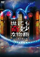 世にも奇妙な物語 〜2012春の特別編〜