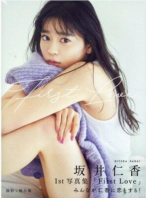 坂井仁香 st写真集 「First Love」