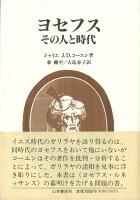 【バーゲン本】ヨセフス その人と時代