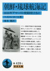 朝鮮・琉球航海記 1816年アマースト使節団とともに (岩波文庫) [ ベイジル・ホール ]