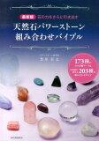 天然石パワーストーン組み合わせバイブル最新版 石の力をさらに引き出す [ 豊原匠志 ]