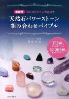 【謝恩価格本】天然石パワーストーン組み合わせバイブル最新版