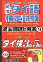 実用タイ語検定試験過去問題と解答タイ検3級?5級(2010年秋季2011年春季) [ 日本...