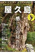 【送料無料】屋久島トレッキングサポートBOOK(2013)