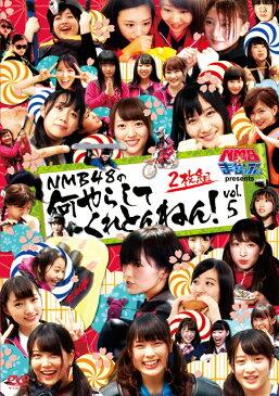 NMBとまなぶくん presents NMB48の何やらしてくれとんねん!vol.5 [ NMB48 ]