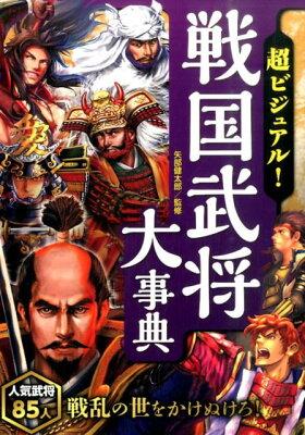 「超ビジュアル!戦国武将大事典」の表紙