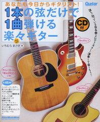 【楽天ブックスならいつでも送料無料】あなたも今日からギタリスト!1本の弦だけで1曲弾ける楽...